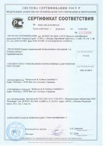 Сертификат соответствия облицовочного и тротуарного кирпича Feldhaus Klinker
